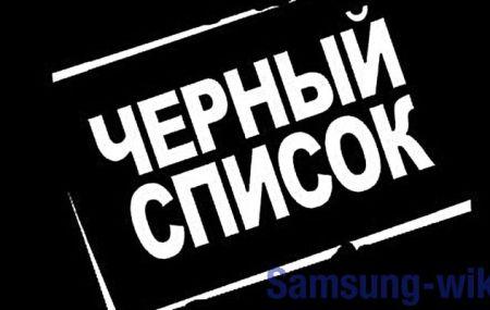 Как удалить номер телефона из черного списка на Самсунге