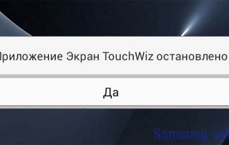 Что такое Samsung Experience Service