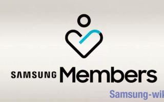 Что такое Samsung Members – зачем нужна программа и как пользоваться