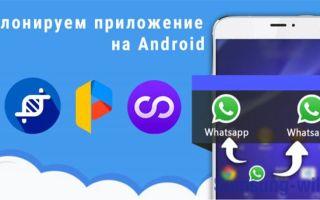 Как сделать клон приложения на телефоне Самсунг