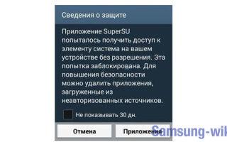 Как удалить (отключить) KNOX Samsung