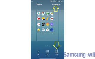 Как уменьшить значки на телефоне Самсунг