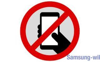 Как отключить режим «Не беспокоить» на телефоне Samsung