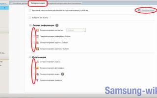 Как пользоваться Kies Samsung – инструкция по использованию