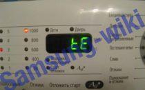 Ошибка LE на стиральной машине Samsung