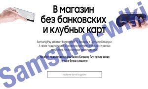 Как пользоваться Samsung Pay – пошаговая инструкция