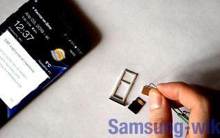 Как вставить SIM-карту в Samsung Galaxy – пошаговая инструкция
