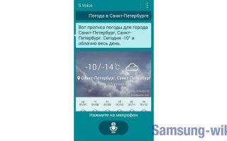 Что такое S Voice Samsung?