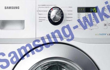 Ошибка Е9 в стиральной машине Samsung
