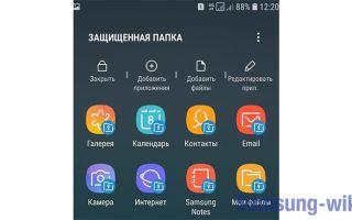 Как поставить пароль на приложение в Самсунге