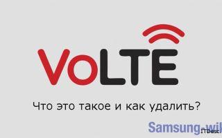 Что такое VoLTE в смартфоне Samsung