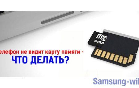 Почему телефон Самсунг не видит карту памяти SD или microSD