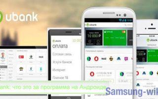 Ubank – что за приложение на телефоне Андроид Самсунг