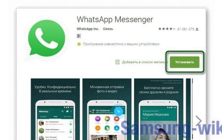 Как подключить Whatsapp на телефон Samsung