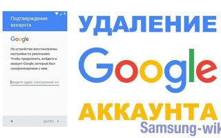 Как сбросить Google аккаунт на Android