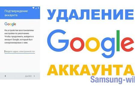 Как удалить аккаунт Гугл с телефона Самсунг
