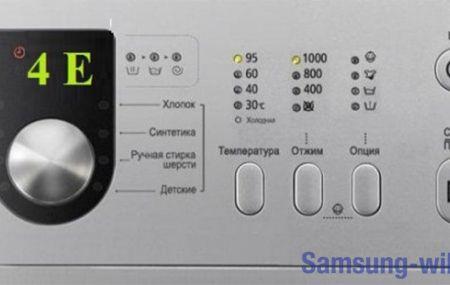 Ошибка 4E (SE) в стиральной машине Samsung