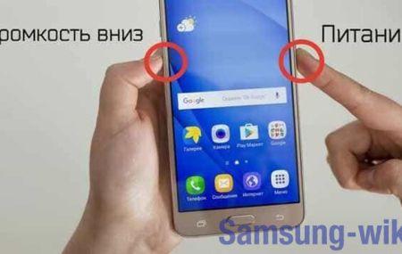Как перезагрузить смартфон Samsung разной модели