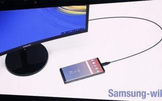 Как подключить и включить Samsung DeX