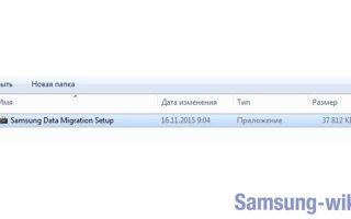 Data Migration Samsung – что это такое и как им пользоваться