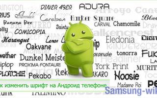 Как поменять шрифт на телефоне Андроид: пошаговая инструкция
