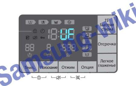 Ошибка UE на стиральной машине Samsung