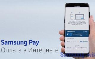 Работает ли Самсунг Пей без использования интернета