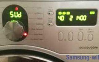 Ошибка SUD в стиральной машине Samsung
