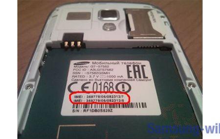 Как проверить IMEI телефона Samsung