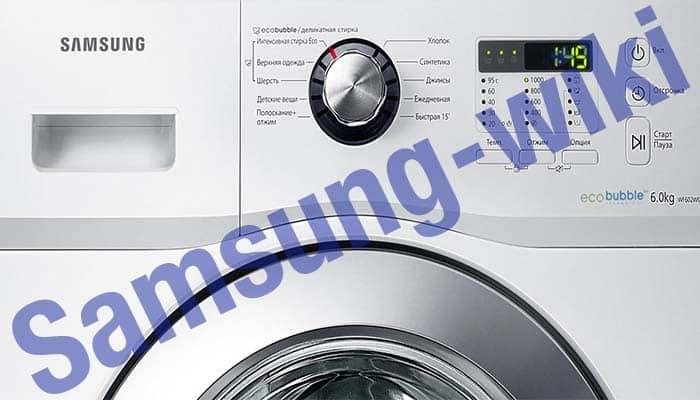 ошибка е9 стиральная машина самсунг как исправить