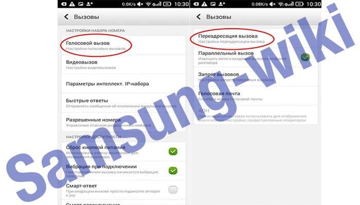 сделать переадресацию на Samsung, зайдите в вызовы и нажмите на пункт голосовой вызов
