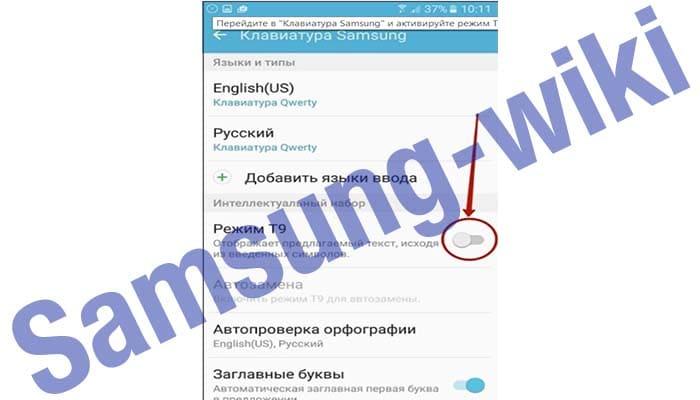 найдите пункт «Предсказуемый текст» или режим «Т9»
