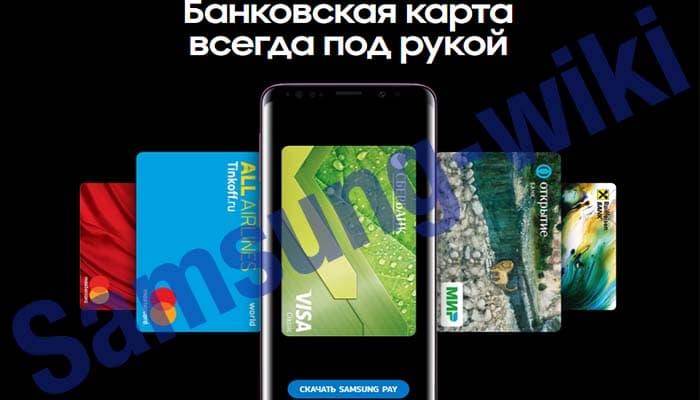 банковская карта всегда под рукой