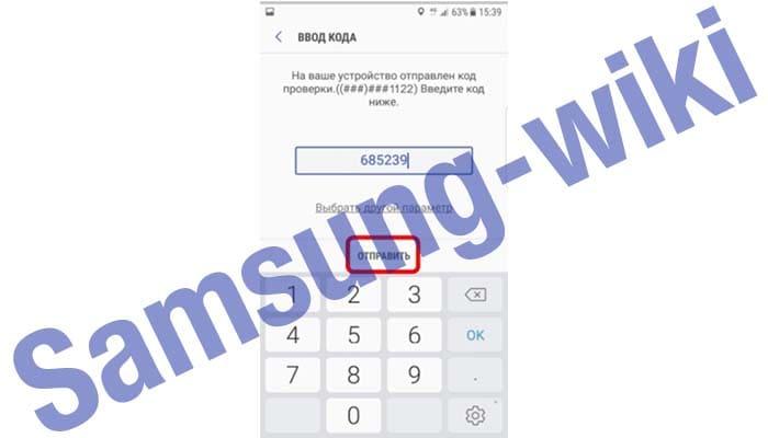 подтвердите привязку через код, поступивший на телефон