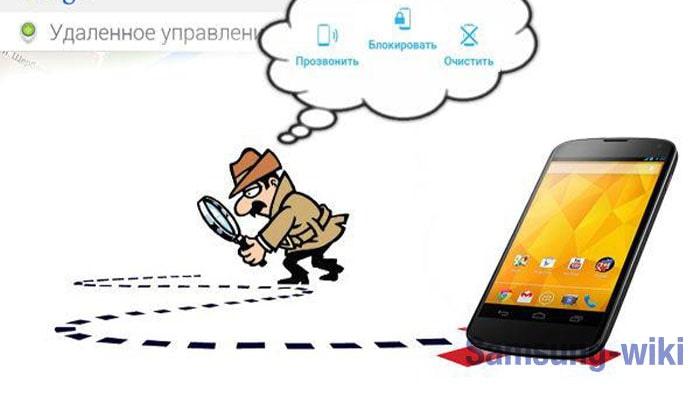 Как найти утерянный телефон Android