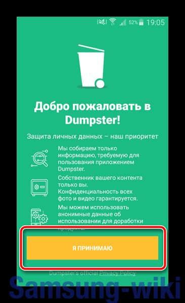 как почистить корзину на андроиде самсунг