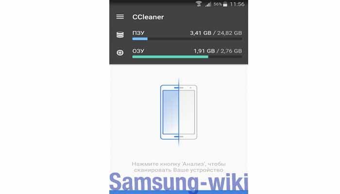как очистить кэш на андроиде самсунг а5