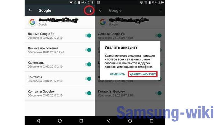 Как поменять аккаунт на смартфоне Самсунг