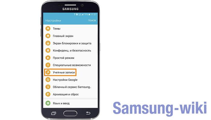 Как удалить аккаунт с телефона или планшета Самсунг