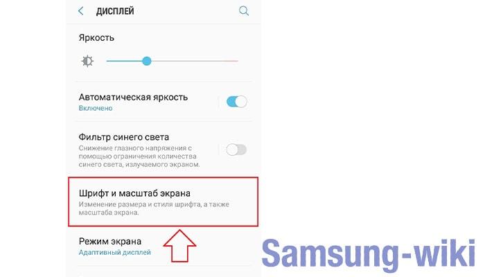 как изменить шрифт на телефоне