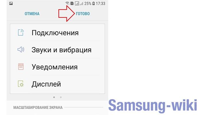 изменить шрифт в смс на телефоне самсунг
