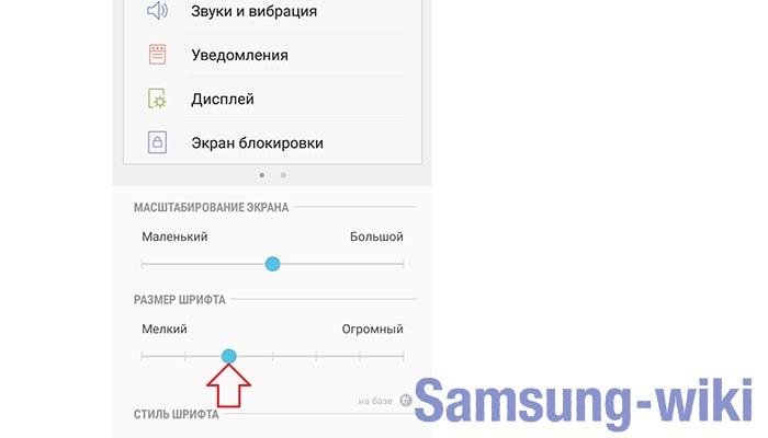 как изменить шрифт смс на телефоне самсунг