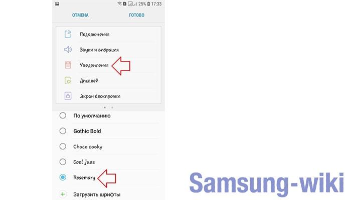 как изменить шрифт в смс на телефоне самсунг