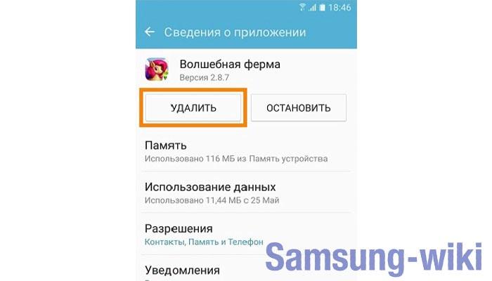 как восстановить удаленные приложения на андроид самсунг
