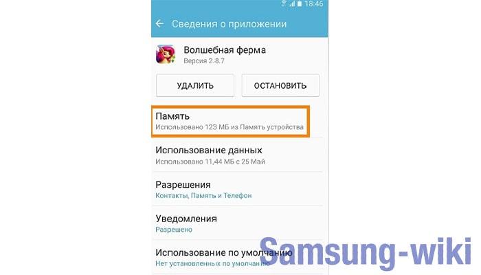 как удалить приложение с телефона самсунг