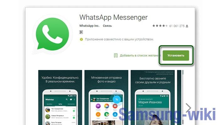 как подключить ватсап на телефон самсунг бесплатно на русском языке