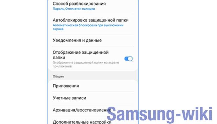 как скрыть приложение на телефоне самсунг