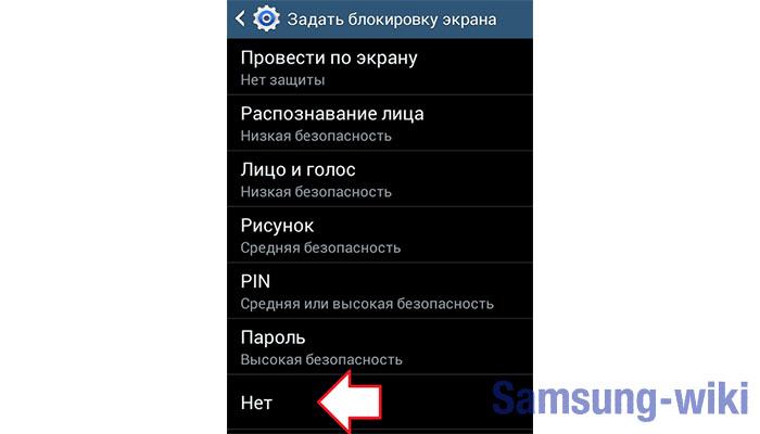 как на самсунге убрать пароль с блокировки экрана