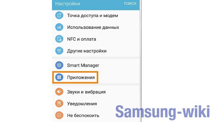 как на самсунге удалить приложение