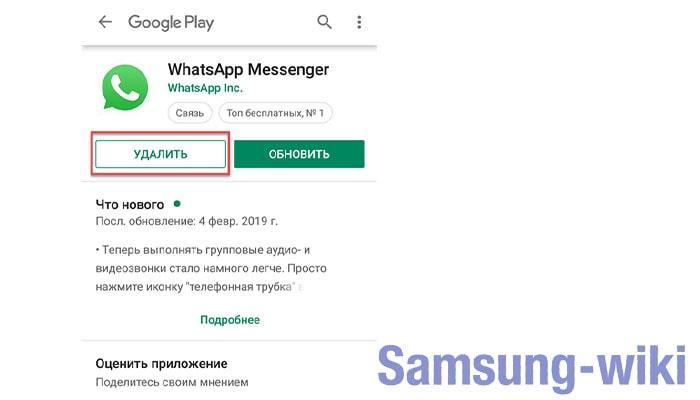обновление приложений на телефоне самсунг